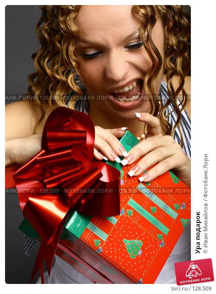 Купить «Ура подарок», фото № 128509, снято 9 ноября 2007 г. (c) Иван Михайлов / Фотобанк Лори