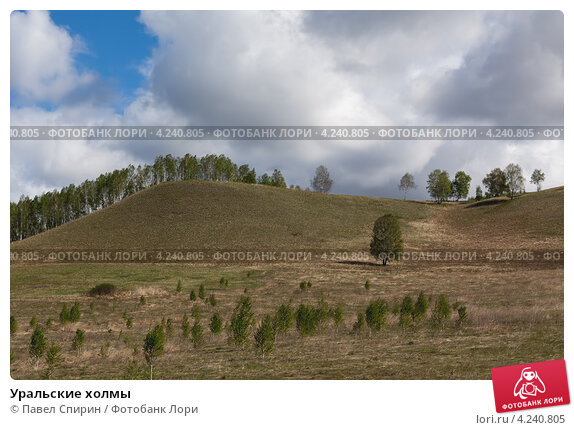 Уральские холмы. Стоковое фото, фотограф Павел Спирин / Фотобанк Лори