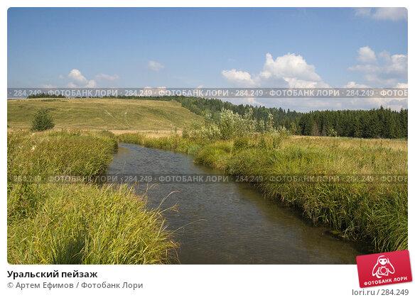 Уральский пейзаж, фото № 284249, снято 8 августа 2006 г. (c) Артем Ефимов / Фотобанк Лори