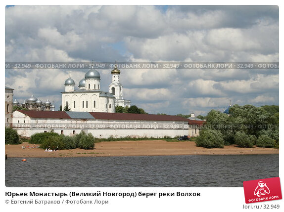 Юрьев Монастырь (Великий Новгород) берег реки Волхов, фото № 32949, снято 13 августа 2006 г. (c) Евгений Батраков / Фотобанк Лори