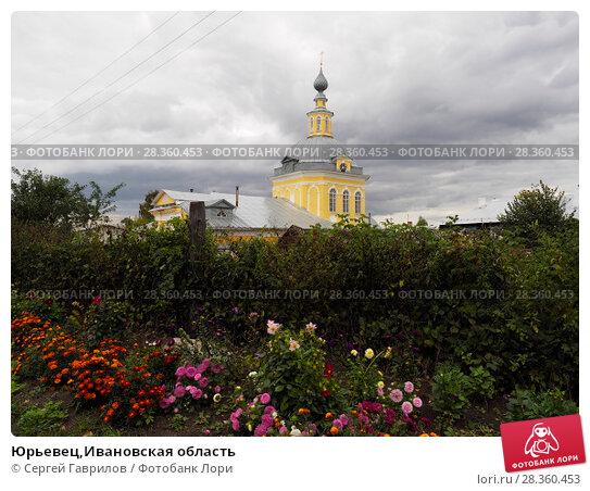 Купить «Юрьевец,Ивановская область», фото № 28360453, снято 16 октября 2018 г. (c) Сергей Гаврилов / Фотобанк Лори