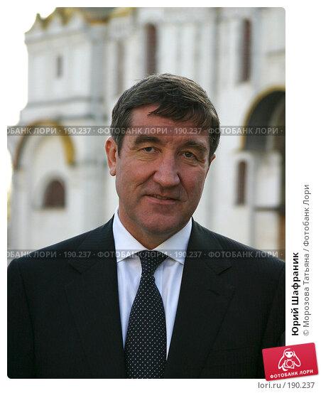 Юрий Шафраник, фото № 190237, снято 27 октября 2004 г. (c) Морозова Татьяна / Фотобанк Лори