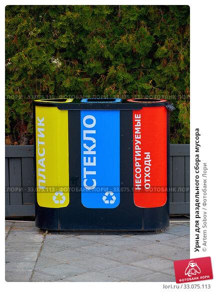Купить «Урны для раздельного сбора мусора», фото № 33075113, снято 21 июня 2019 г. (c) Artem Sobov / Фотобанк Лори