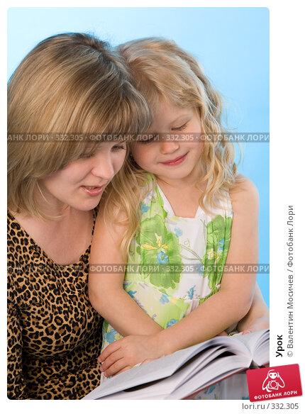 Купить «Урок», фото № 332305, снято 11 мая 2008 г. (c) Валентин Мосичев / Фотобанк Лори