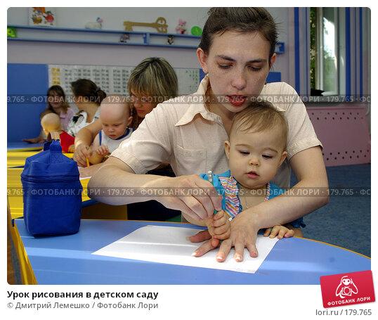 Купить «Урок рисования в детском саду», фото № 179765, снято 3 августа 2007 г. (c) Дмитрий Лемешко / Фотобанк Лори