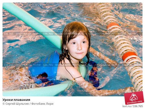 Уроки плавания, фото № 336765, снято 13 июня 2007 г. (c) Сергей Шульгин / Фотобанк Лори