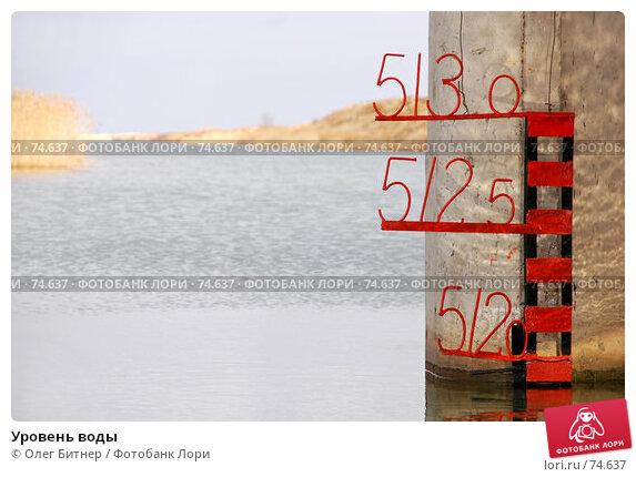 Уровень воды, фото № 74637, снято 19 октября 2006 г. (c) Олег Битнер / Фотобанк Лори