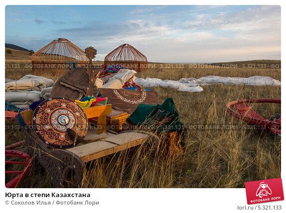 Купить «Юрта в степи Казахстана», фото № 5321133, снято 12 октября 2013 г. (c) Соколов Илья / Фотобанк Лори