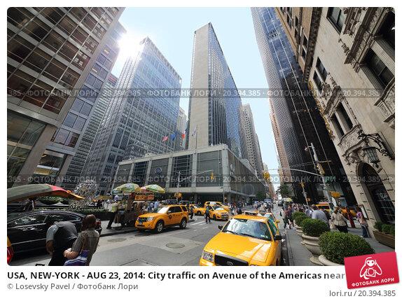 Купить «USA, NEW-YORK - AUG 23, 2014: City traffic on Avenue of the Americas near Hilton Midtown Manhattan Hotel at summer day.», фото № 20394385, снято 23 августа 2014 г. (c) Losevsky Pavel / Фотобанк Лори