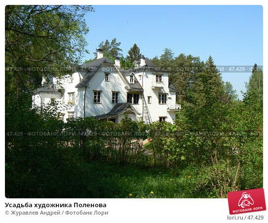 Усадьба художника Поленова, эксклюзивное фото № 47429, снято 20 мая 2007 г. (c) Журавлев Андрей / Фотобанк Лори