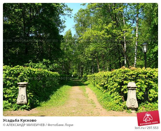 Усадьба Кусково, фото № 297553, снято 18 мая 2008 г. (c) АЛЕКСАНДР МИХЕИЧЕВ / Фотобанк Лори