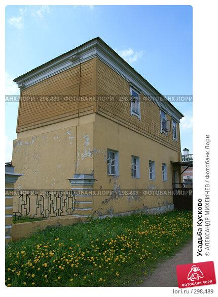 Купить «Усадьба Кусково», фото № 298489, снято 18 мая 2008 г. (c) АЛЕКСАНДР МИХЕИЧЕВ / Фотобанк Лори