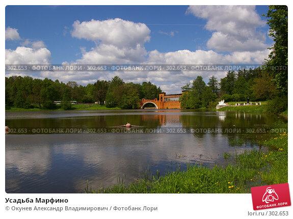 Усадьба Марфино, фото № 302653, снято 26 мая 2008 г. (c) Окунев Александр Владимирович / Фотобанк Лори