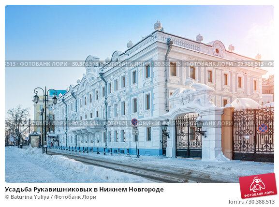 Усадьба Рукавишниковых в Нижнем Новгороде (2019 год). Редакционное фото, фотограф Baturina Yuliya / Фотобанк Лори