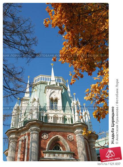 Усадьба Царицыно, фото № 121037, снято 30 сентября 2007 г. (c) Анастасия Лукьянова / Фотобанк Лори