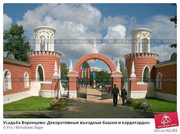 Усадьба Воронцово: Декоративные въездные башни и кордегардии, фото № 62393, снято 14 июля 2007 г. (c) Fro / Фотобанк Лори