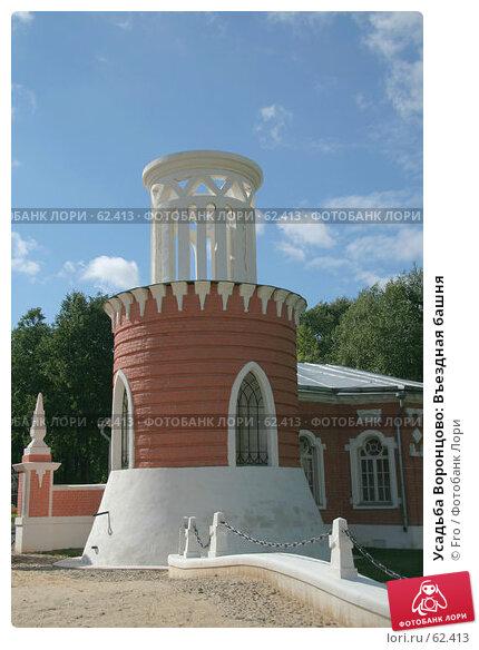 Усадьба Воронцово: Въездная башня, фото № 62413, снято 14 июля 2007 г. (c) Fro / Фотобанк Лори