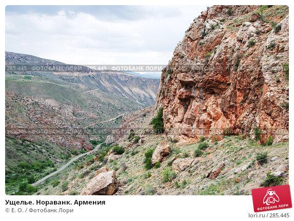 Ущелье. Нораванк. Армения, фото № 285445, снято 2 мая 2008 г. (c) Екатерина Овсянникова / Фотобанк Лори