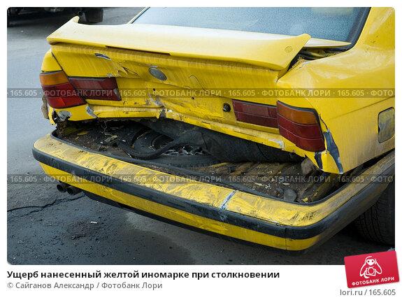 Ущерб нанесенный желтой иномарке при столкновении, фото № 165605, снято 1 января 2008 г. (c) Сайганов Александр / Фотобанк Лори
