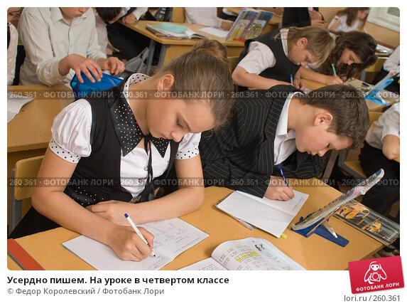 Усердно пишем. На уроке в четвертом классе, фото № 260361, снято 23 апреля 2008 г. (c) Федор Королевский / Фотобанк Лори