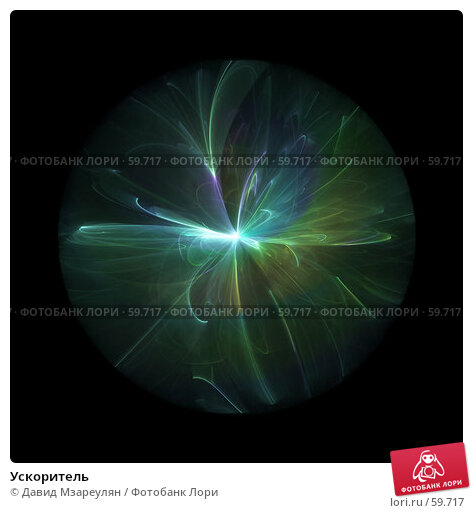 Купить «Ускоритель», иллюстрация № 59717 (c) Давид Мзареулян / Фотобанк Лори