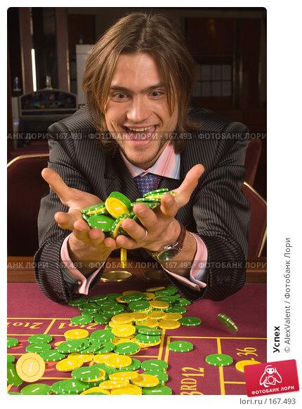 Купить «Успех», фото № 167493, снято 6 ноября 2007 г. (c) AlexValent / Фотобанк Лори