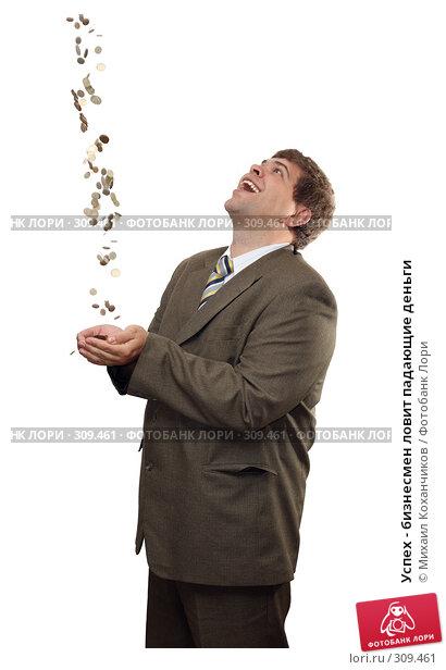 Купить «Успех - бизнесмен ловит падающие деньги», фото № 309461, снято 1 июня 2008 г. (c) Михаил Коханчиков / Фотобанк Лори