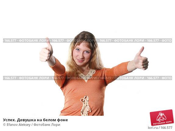 Купить «Успех. Девушка на белом фоне», фото № 166577, снято 16 ноября 2007 г. (c) Efanov Aleksey / Фотобанк Лори