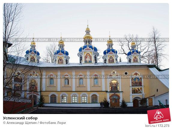 Успенский собор, эксклюзивное фото № 172273, снято 4 января 2008 г. (c) Александр Щепин / Фотобанк Лори
