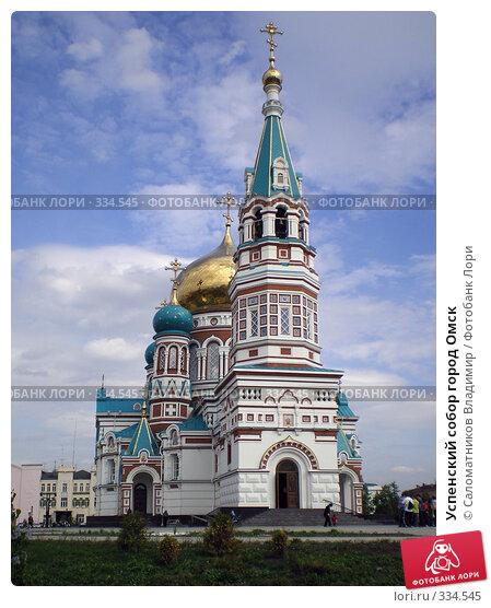 Купить «Успенский собор город Омск», фото № 334545, снято 20 мая 2008 г. (c) Саломатников Владимир / Фотобанк Лори