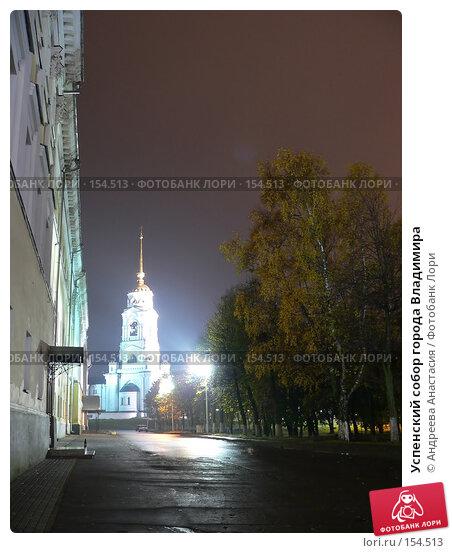 Успенский собор города Владимира, фото № 154513, снято 19 октября 2007 г. (c) Андреева Анастасия / Фотобанк Лори