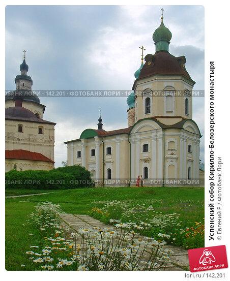 Успенский собор Кирилло-Белозерского монастыря, фото № 142201, снято 14 февраля 2006 г. (c) Евгений Р / Фотобанк Лори
