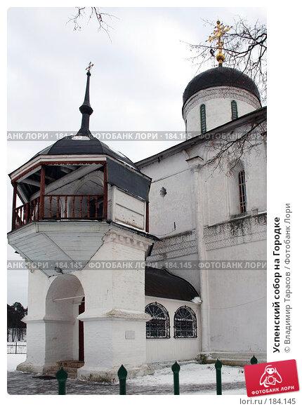 Успенский собор на Городке, фото № 184145, снято 21 ноября 2007 г. (c) Владимир Тарасов / Фотобанк Лори