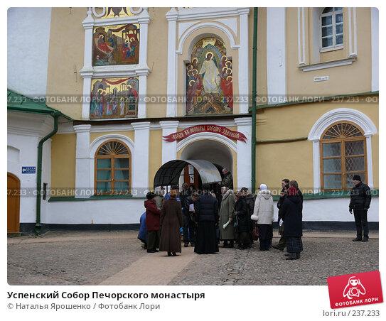 Успенский Собор Печорского монастыря, фото № 237233, снято 24 февраля 2008 г. (c) Наталья Ярошенко / Фотобанк Лори