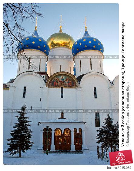 Успенский собор (северная сторона), Троице-Сергиева лавра, фото № 215089, снято 4 января 2008 г. (c) Владимир Тарасов / Фотобанк Лори