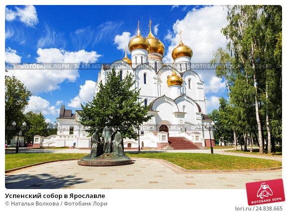Успенский собор в Ярославле, фото № 24838665, снято 21 июля 2014 г. (c) Наталья Волкова / Фотобанк Лори