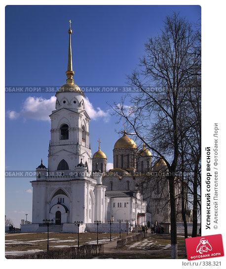 Успенский собор весной, фото № 338321, снято 26 октября 2016 г. (c) Алексей Пантелеев / Фотобанк Лори
