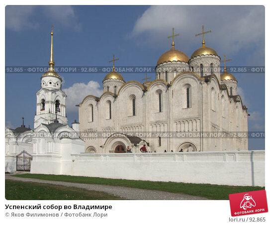 Успенский собор во Владимире, фото № 92865, снято 29 сентября 2007 г. (c) Яков Филимонов / Фотобанк Лори