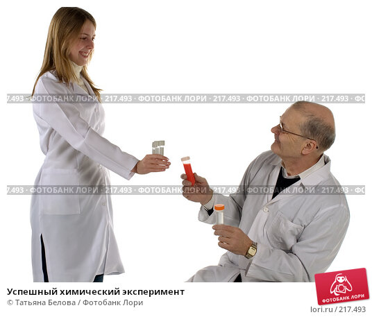 Купить «Успешный химический эксперимент», фото № 217493, снято 1 марта 2008 г. (c) Татьяна Белова / Фотобанк Лори