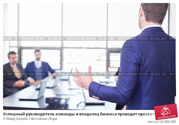 Купить «Успешный руководитель команды и владелец бизнеса проводит презентацию или тренинг в офисе», фото № 22455381, снято 21 апреля 2019 г. (c) Matej Kastelic / Фотобанк Лори