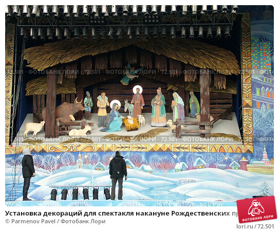 Установка декораций для спектакля накануне Рождественских праздников, фото № 72501, снято 6 января 2006 г. (c) Parmenov Pavel / Фотобанк Лори