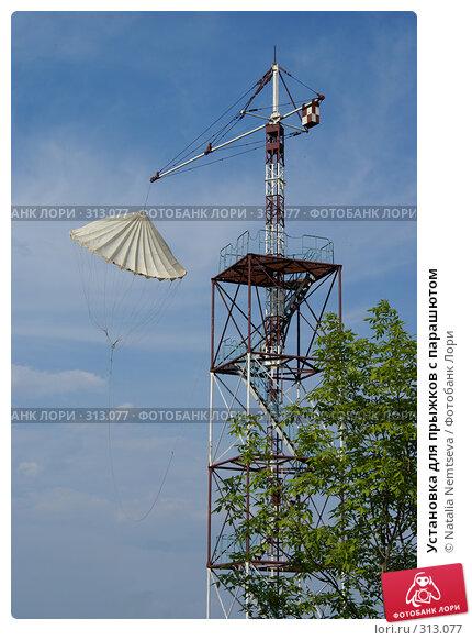 Установка для прыжков с парашютом, эксклюзивное фото № 313077, снято 18 мая 2008 г. (c) Natalia Nemtseva / Фотобанк Лори