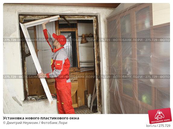 Купить «Установка нового пластикового окна», эксклюзивное фото № 275729, снято 26 ноября 2007 г. (c) Дмитрий Неумоин / Фотобанк Лори