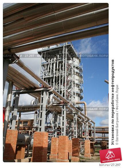 Купить «Установка по переработке нефтепродуктов», фото № 27297, снято 21 июля 2006 г. (c) Евгений Батраков / Фотобанк Лори