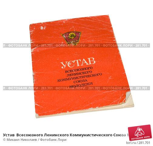 Устав  Всесоюзного Ленинского Коммунистического Союза Молодежи, фото № 281701, снято 18 апреля 2008 г. (c) Михаил Николаев / Фотобанк Лори