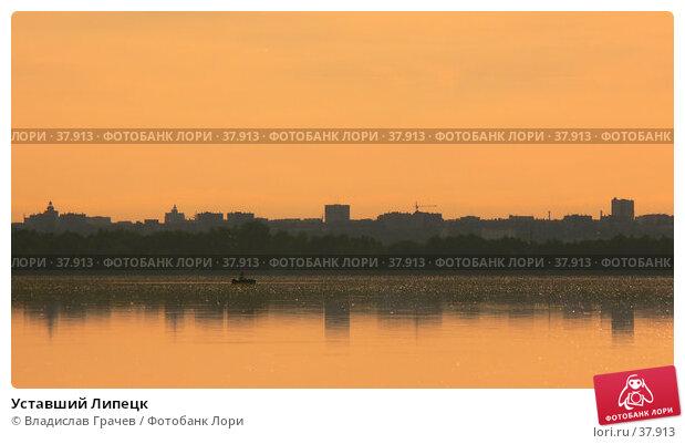 Купить «Уставший Липецк», фото № 37913, снято 2 августа 2006 г. (c) Владислав Грачев / Фотобанк Лори