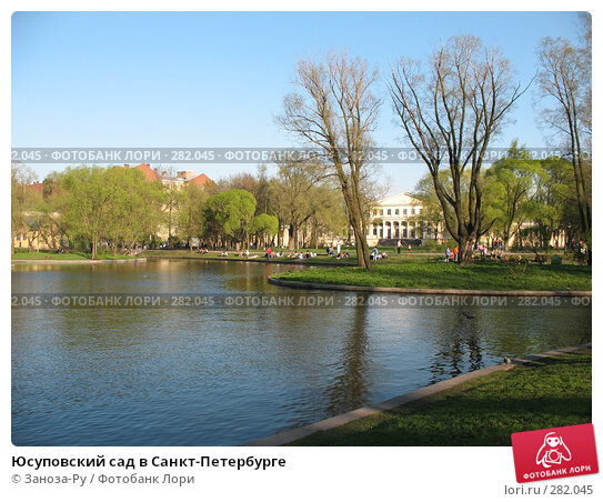 Юсуповский сад в Санкт-Петербурге, фото № 282045, снято 2 мая 2008 г. (c) Заноза-Ру / Фотобанк Лори