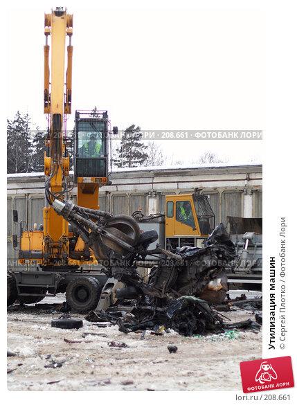 Утилизация машин, фото № 208661, снято 24 февраля 2008 г. (c) Сергей Плотко / Фотобанк Лори