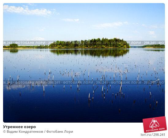 Утреннее озеро, фото № 298241, снято 24 октября 2016 г. (c) Вадим Кондратенков / Фотобанк Лори