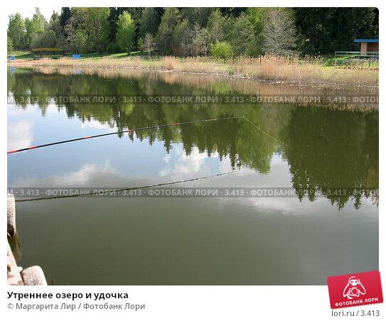 Купить «Утреннее озеро и удочка», фото № 3413, снято 20 мая 2006 г. (c) Маргарита Лир / Фотобанк Лори